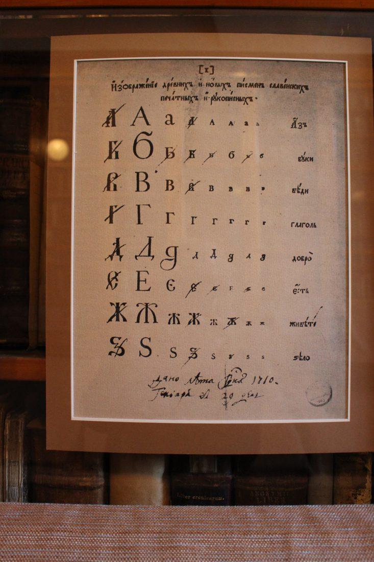 Saint-petersbourg Bibliothèque alphabet cyrillique ancien