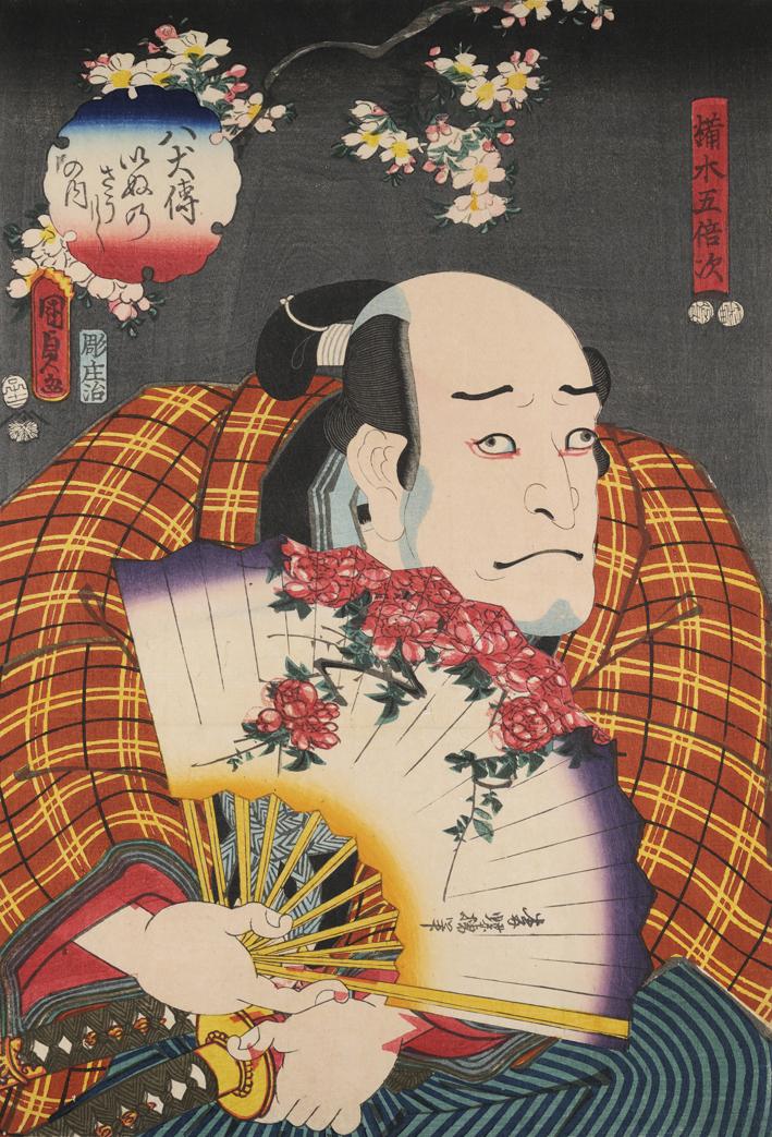 Tsuge Shōjirō Le Conte des huit chiens héroïques  -